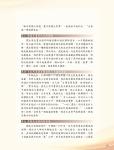 05_(280-353)論文集18.jpg