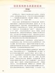 05_(280-353)論文集21.jpg