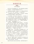 05_(280-353)論文集25.jpg