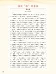 05_(280-353)論文集29.jpg