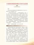05_(280-353)論文集34.jpg