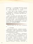 05_(280-353)論文集43.jpg