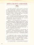 05_(280-353)論文集47.jpg