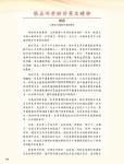 05_(280-353)論文集59.jpg