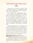 05_(280-353)論文集66.jpg