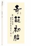 90慶壽p_366 拷貝.jpg