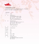 (P0) 濃情集_prelim02.jpg