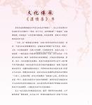 (P0) 濃情集_prelim03.jpg