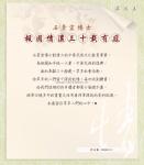(P01-P55) 濃情集_散文_01.jpg