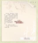 (P01-P55) 濃情集_散文_05.jpg