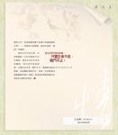 (P01-P55) 濃情集_散文_07.jpg