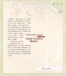 (P01-P55) 濃情集_散文_09.jpg