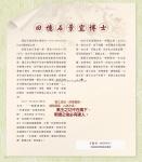 (P01-P55) 濃情集_散文_10.jpg