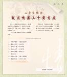 (P01-P55) 濃情集_散文_11.jpg