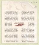 (P01-P55) 濃情集_散文_13.jpg