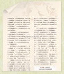 (P01-P55) 濃情集_散文_14.jpg