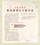 (P01-P55) 濃情集_散文_15.jpg