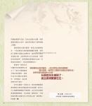 (P01-P55) 濃情集_散文_20.jpg
