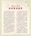 (P01-P55) 濃情集_散文_21.jpg