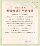 (P01-P55) 濃情集_散文_23.jpg