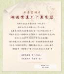 (P01-P55) 濃情集_散文_24.jpg