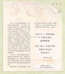 (P01-P55) 濃情集_散文_29.jpg