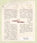 (P01-P55) 濃情集_散文_32.jpg
