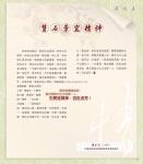 (P01-P55) 濃情集_散文_33.jpg
