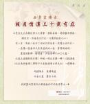 (P01-P55) 濃情集_散文_35.jpg