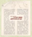 (P01-P55) 濃情集_散文_40.jpg