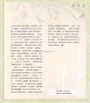 (P01-P55) 濃情集_散文_41.jpg