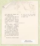 (P01-P55) 濃情集_散文_46.jpg