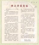 (P01-P55) 濃情集_散文_47.jpg