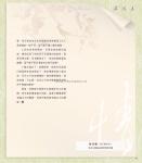 (P01-P55) 濃情集_散文_49.jpg