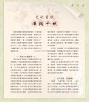 (P01-P55) 濃情集_散文_51.jpg