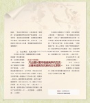 (P01-P55) 濃情集_散文_52.jpg