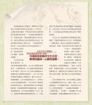 (P01-P55) 濃情集_散文_54.jpg