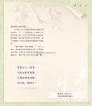 (P01-P55) 濃情集_散文_55.jpg