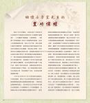 (P56-P103)濃情集_散文_05.jpg