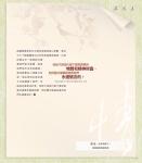 (P56-P103)濃情集_散文_06.jpg