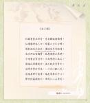 (P56-P103)濃情集_散文_28.jpg