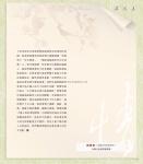 (P56-P103)濃情集_散文_32.jpg