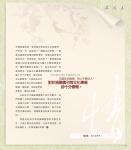 (P56-P103)濃情集_散文_40.jpg