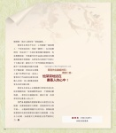 (P56-P103)濃情集_散文_45.jpg