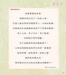 (P104-152) 濃情集_詩詞06.jpg