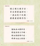 (P104-152) 濃情集_詩詞07.jpg