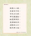 (P104-152) 濃情集_詩詞13.jpg