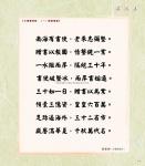 (P104-152) 濃情集_詩詞14.jpg