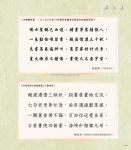 (P104-152) 濃情集_詩詞16.jpg