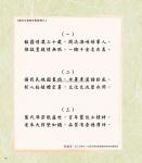 (P104-152) 濃情集_詩詞17.jpg